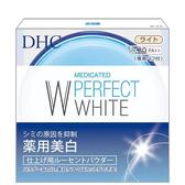 日本DHC 完美淨白防曬蜜粉SPF20 PA++ (明亮膚色) 8g