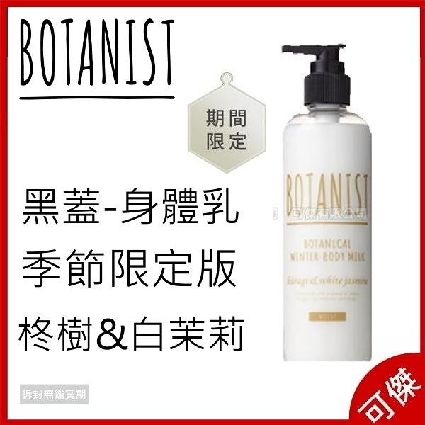 BOTANIST 身體乳 護膚乳 季節限定 黑蓋 柊樹&白茉莉 保濕 240ml 90%天然植物成份 周年慶優惠