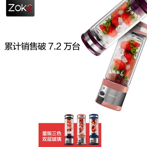 中科電 ZOKE cup1 迷你無線便攜榨汁機 小型充電式電動果汁機 不插電可攜雙層玻璃榨汁杯
