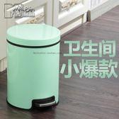 麥桶桶 創意家用腳踏垃圾桶不銹鋼歐式客廳衛生間臥室可愛有蓋 T【限時八九折魅力價】