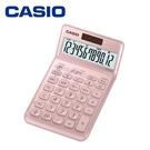 【奇奇文具】CASIO JW-200SC-PK 櫻花粉12位時尚香檳系列計算機