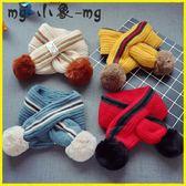 脖圍-兒童毛線圍巾1男童寶寶加厚保暖圍脖韓版毛球圍巾