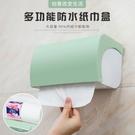 衛生間廁所紙巾盒卷紙筒抽紙廁紙盒 全館免運