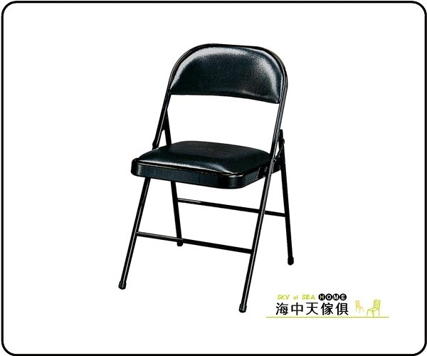{{ 海中天休閒傢俱廣場 }} G-02 摩登時尚 折合椅系列 395-4 黑皮H型橋牌椅