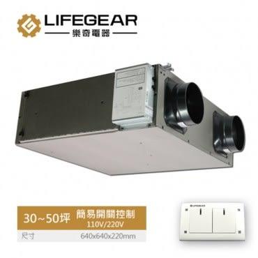 【樂奇】HRV-250C2 全熱交換器(簡易開關控制-220V)