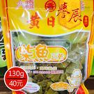 【譽展蜜餞】黃日香柴魚豆乾 130g/4...