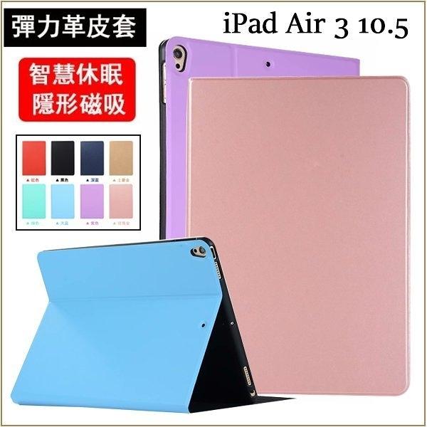 純色彈力皮 蘋果 iPad Air 3 10.5 2019 平板皮套 iPad Pro 10.5 智能休眠 防摔 兩折支架 全包邊 軟殼 保護套