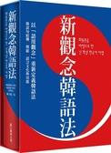 (二手書)新觀念韓語法(硬盒精裝版)