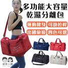 多功能大容量乾濕分離袋 行李袋 手提 行李包 旅行袋 旅行包 大容量 拉桿包 購物袋【歐妮小舖】