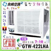 【良峰空調】7~10坪4.2kw定頻冷暖空調 藍波防鏽《GTW-422LHA》台灣製造~全機3年保固