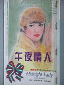 【書寶二手書T1/言情小說_MRN】午夜情人 _琳妲‧溫斯頓