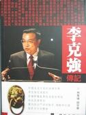 【書寶二手書T7/傳記_GBK】李克強傳記_林青埔、趙京華