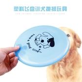 2個裝 寵物玩具訓導用品狗狗飛盤訓犬【步行者戶外生活館】