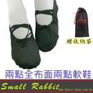 小白兔舞蹈休閒生活館-芭蕾軟鞋兩點鞋布面...