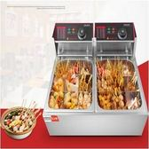 關東煮   關東煮機器商用18格雙缸煮面爐麻辣燙設備電炸爐油炸鍋電熱JD  220v  宜室家居