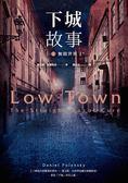 (二手書)下城故事1:無間世界