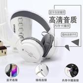 藍芽耳機運動耳麥電腦手機通用插卡音樂重低音  育心小館