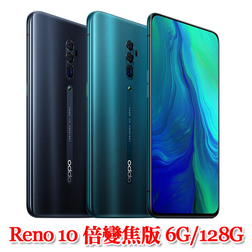 OPPO Reno 10倍變焦版 (6G/128G)【內附保護殼+保貼】