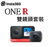 [EYE DC] Insta360 ONE R 雙鏡頭套裝 4K+全景 代理公司貨 一年保固