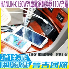 【晉吉國際】HANLIN-C150W汽車電源轉換器110V充電 USB2.1A快速USB車充~2合1全功能電路保護