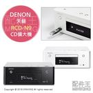 【配件王】日本代購 一年保固 DENON 天龍 RCD-N9 CD 網路收音擴大機 黑/白