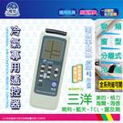 【三洋/美的/格力/海爾/海信/開利/藍天/TCL/富及第】ACP-SN-18 18合1 窗型/分離/變頻 冷氣遙控器
