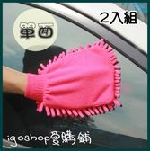 ❖i go shop❖ 汽車清洗單面手套 珊瑚絨 擦車手套 除塵手套 (顏色隨機)【G0030-01】