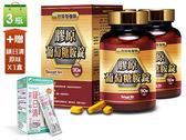 【台灣海洋深層水】膠原葡萄糖胺錠升級加強版3瓶 送鎂日清(原味)1盒