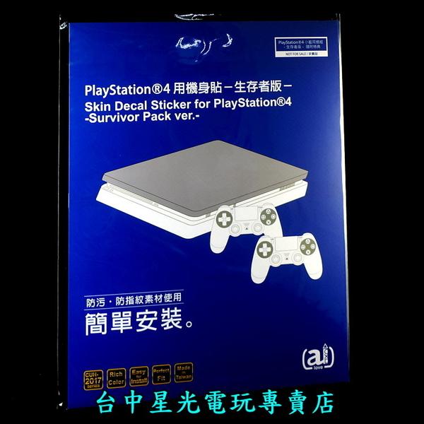 【PS4週邊】☆ SONY原廠授權 PS4主機專用 2017型 Slim版 小藍機身貼 痛貼 ☆【生存者版】