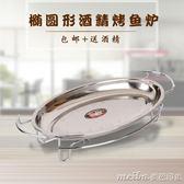 不銹鋼烤魚爐 橢圓形酒精烤魚爐 烤魚架家用商用 蛋形 酒精爐魚盤QM 美芭