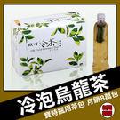 歐可 冷泡茶 烏龍茶(30包/盒)