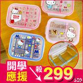 《便利分隔 可微波》Hello Kitty 凱蒂貓 蛋黃哥 正版 耐熱400度 野餐 玻璃 扣式保鮮盒 便當盒 B09656