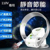父親節禮物110V現貨 全網最低價日本SK台式超靜音家用挂壁電風扇遙控落地扇無扇葉壁挂扇