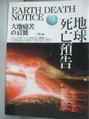 【書寶二手書T2/科學_KCL】地球死亡預告:大地痛苦的哀號_王怡