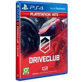 [哈GAME族]免運費 可刷卡●經典賽車降價回歸●PS4 駕駛俱樂部 DriveClub 亞版 中文版 實體光碟