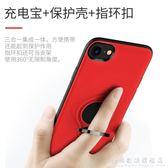 背夾行動電源電池蘋果6超薄專用毫安8iphone7P背夾式6splus便攜小巧手機大容量 科炫數位旗艦店