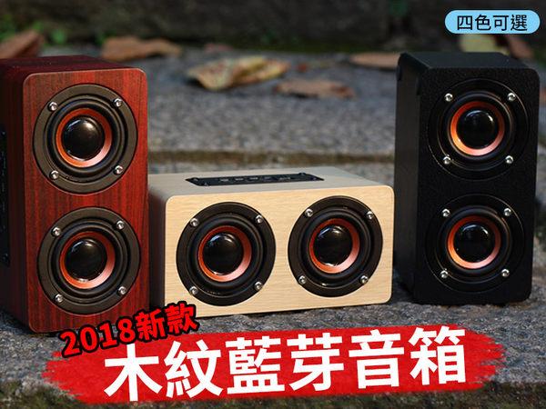 【A1412】《實木手感-原裝正品》木質藍芽喇叭 高音質 插卡插線 藍牙喇叭 藍芽音響 木質喇叭