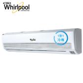 [Whirlpool 惠而浦]11~13坪 定頻一對一冷氣空調 ATO-HR56NA/ATI-HR56NA
