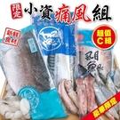 【海肉管家】小資海鮮痛風C組