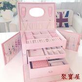 首飾盒公主歐式多層耳環手飾品收納盒【聚寶屋】