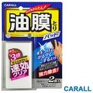 【旭益汽車百貨】CARALL 油膜去除劑