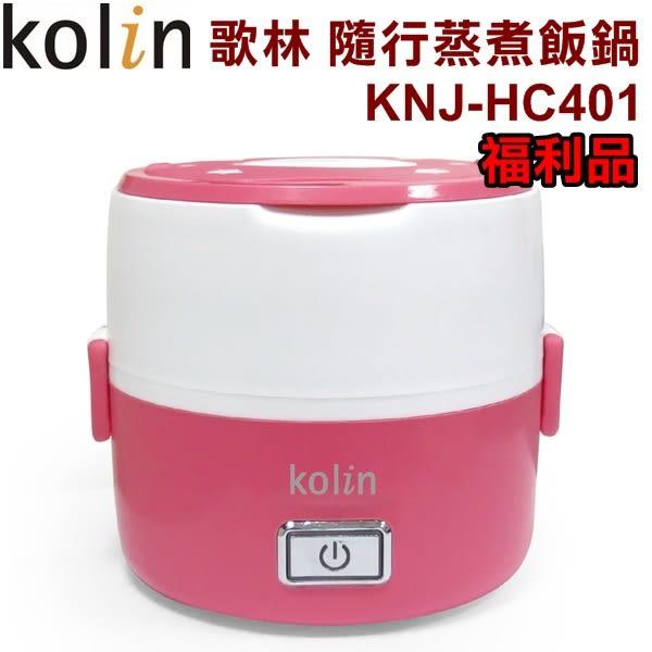 (福利品)【歌林】隨行蒸煮飯鍋(蒸/煮/燉)KNJ-HC401 保固免運-隆美家電