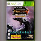 【XB360原版片 可刷卡】☆ 魔物獵人 Frontier Online Forward.4 ☆純日版全新品【台中星光電玩】