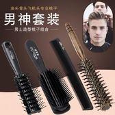 男吹發工具套裝梳子大背頭油頭造型排骨梳防靜電卷發梳圓滾梳卷梳(禮物)