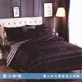 活性印染6尺雙人加大薄床包三件組-愛心咖啡-夢棉屋