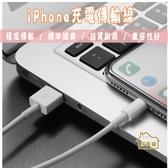 【居美麗】iPhone充電傳輸線 Apple充電線 iPhone XSM XR X 8 7 6 Plus IPad 傳輸線