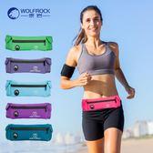 腰包 男女款戶外跑步腰包手機包彈力貼身腰包防水便攜挎包【快速出貨】