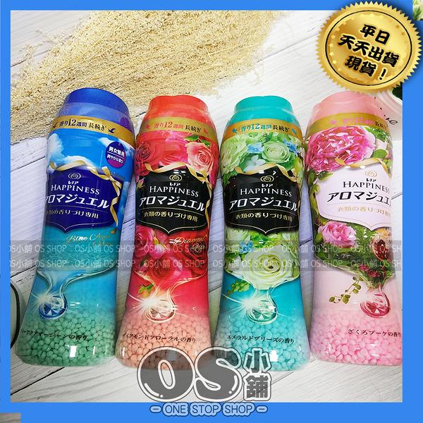 日本P&G 衣物芳香顆粒 香香粒 520ml/瓶 | OS小舖