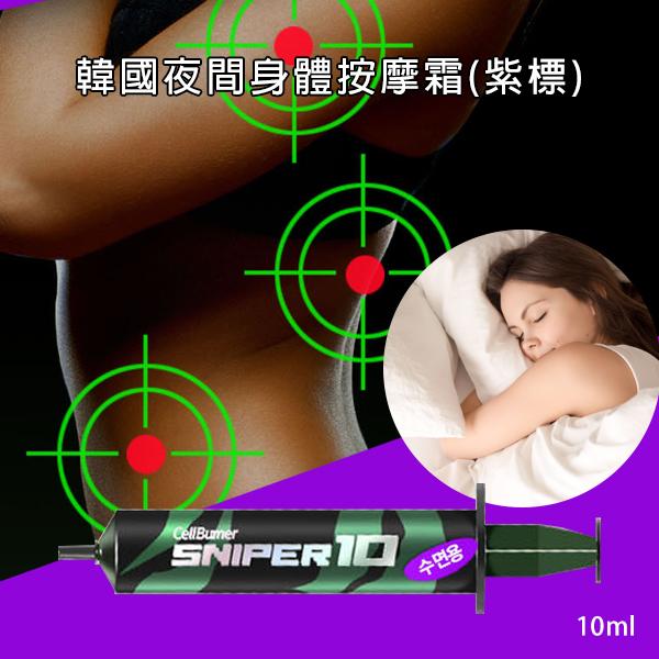 (NG商品-效期04/09) 韓國夜間身體按摩霜(紫標)10ml