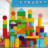 兒童益智積木玩具1-2-3-6周歲玩具  WD 至簡元素